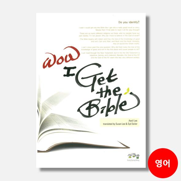 어 성경이 읽어지네 (영어)