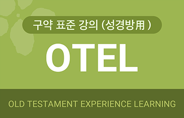 OTEL(성경방用)