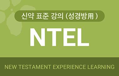 NTEL(성경방用)