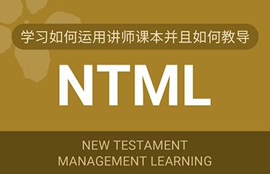NTML(华语)