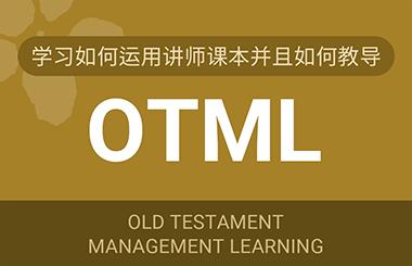OTML(华语)